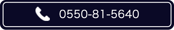 0550-81-5640